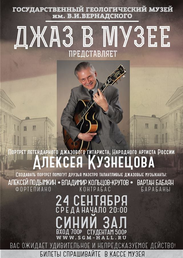 Концерт джазового гитариста Алексея Кузнецова 24 сентября